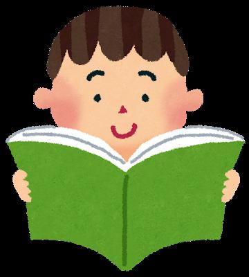 スタディサプリの基礎力養成のための効果的な勉強方法と問題集