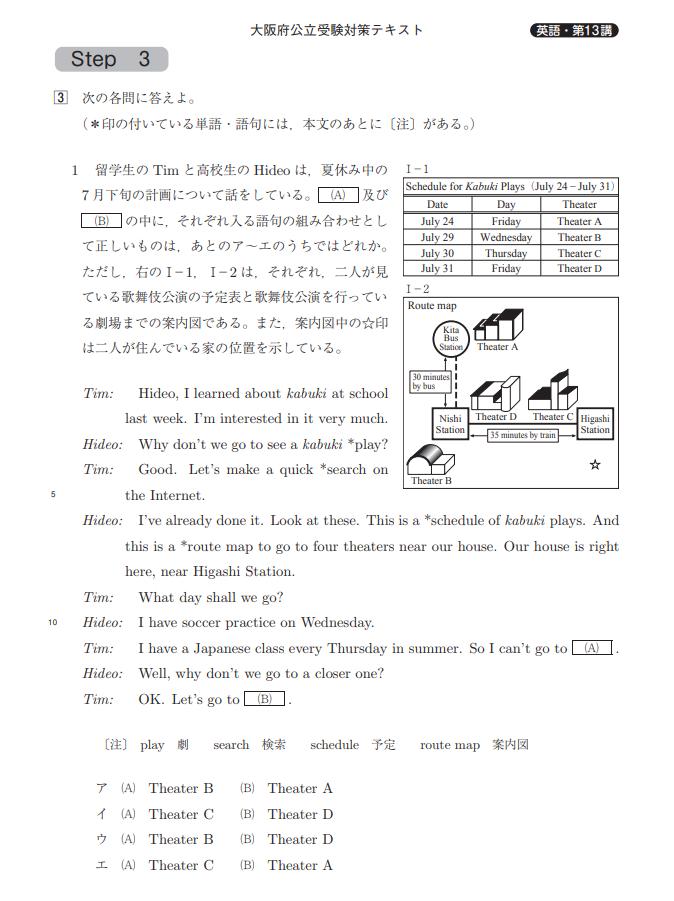 スタディサプリの高校受験対策テキスト