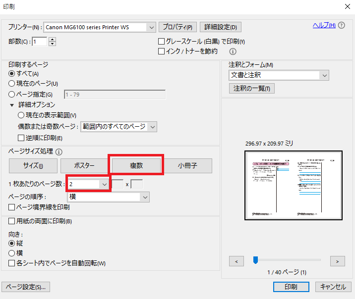 PDFを2枚刷りにする方法