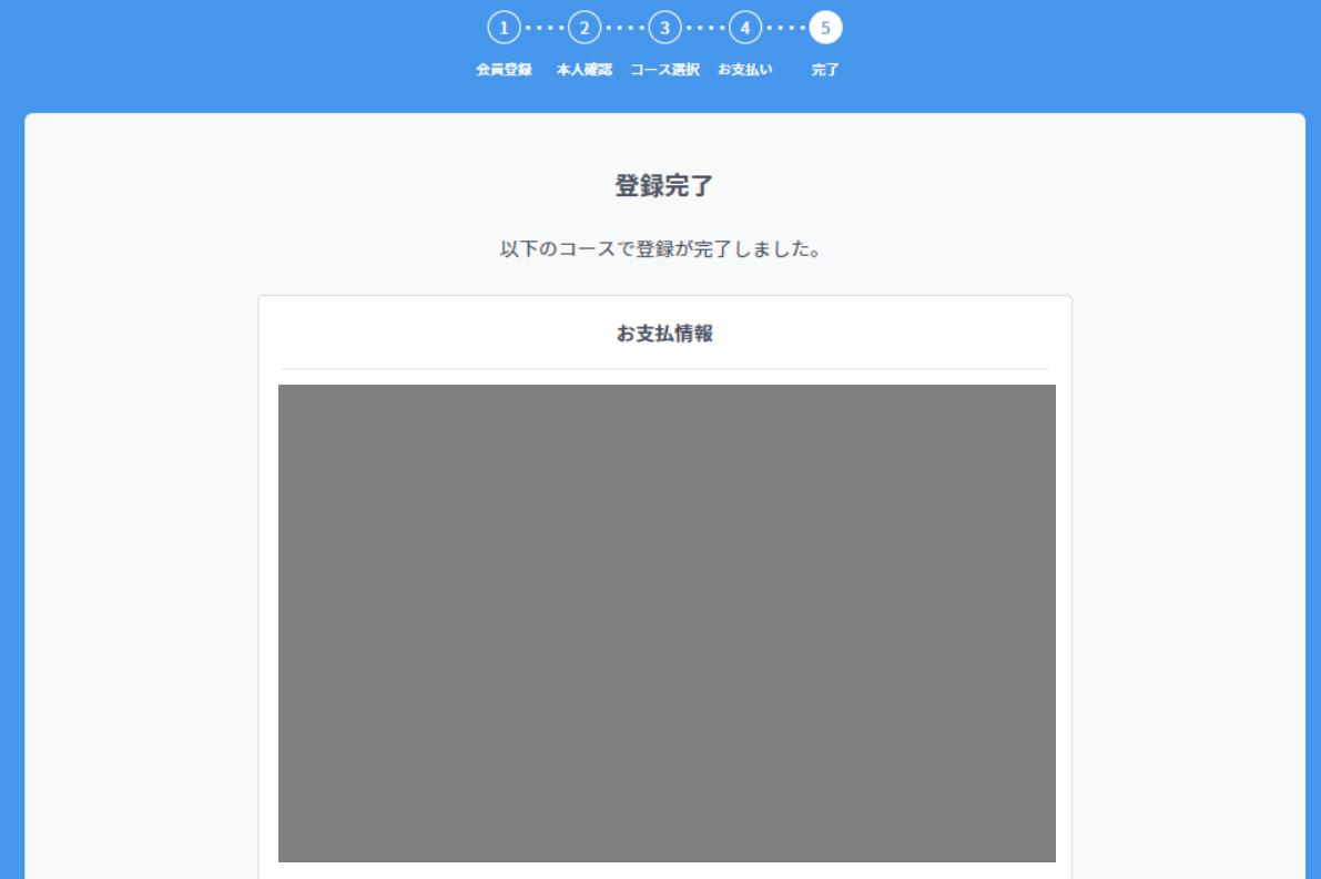 スタディサプリの登録方法:登録完了画面