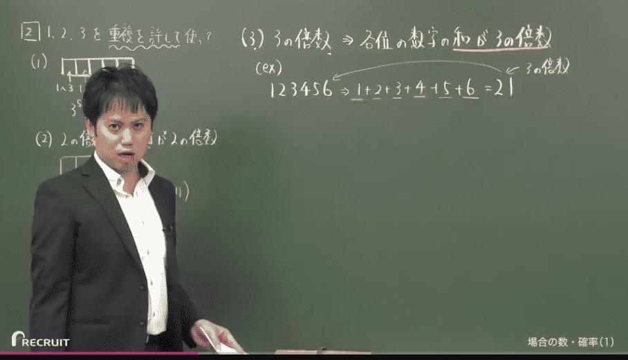 スタディサプリ 高3 ハイレベル数学IAIIB - 第3講 場合の数・確率(1)