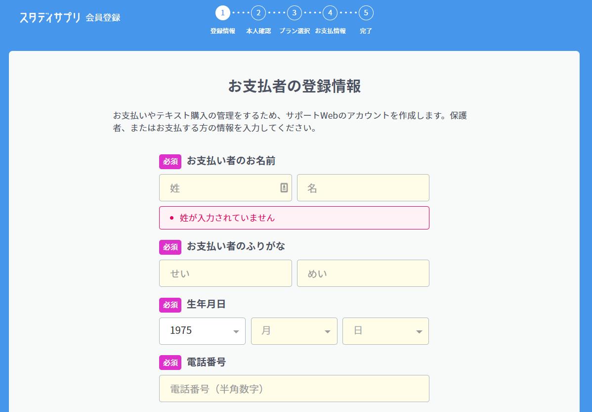 スタディサプリの登録方法:お支払い者(保護者)の情報を入力