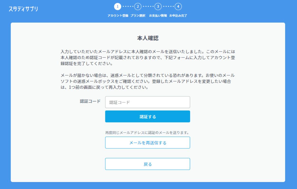 スタディサプリの登録方法:保護者情報のあとの認証コード入力画面