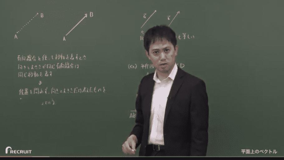 スタディサプリ 高2 ベーシックレベル数学IIB - 第22講 平面上のベクトル