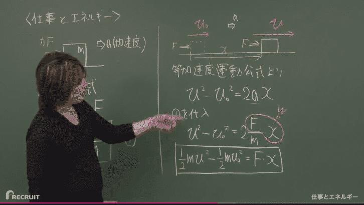 スタディサプリ 高3 スタンダードレベル物理 - 第5講 仕事とエネルギー