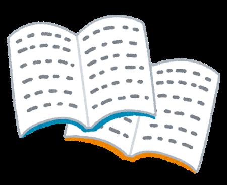 高校受験対策のための問題集の選び方