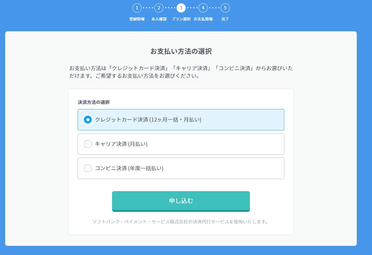 スタディサプリの登録方法:保護者のお支払い情報を登録