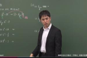 スタディサプリ 高2 ベーシックレベル数学IIB - 第12講 指数を含む方程式・不等式,対数の性質と計算