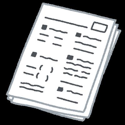 テスト用紙の分析|実力テストで点数がとれない人がやるべき勉強方法