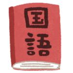 【高校受験】塾で教える国語の勉強法!実力をアップできる国語の対策方法を紹介します!