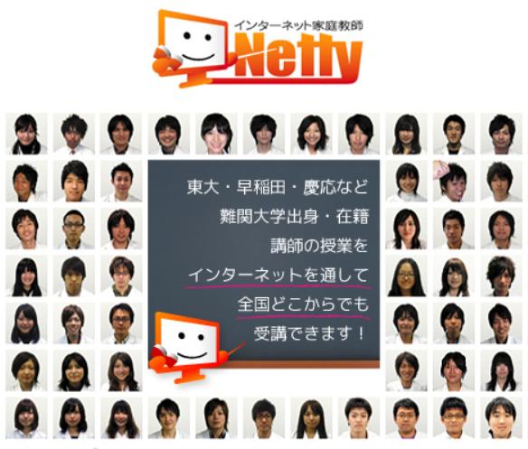 家庭教師Netty