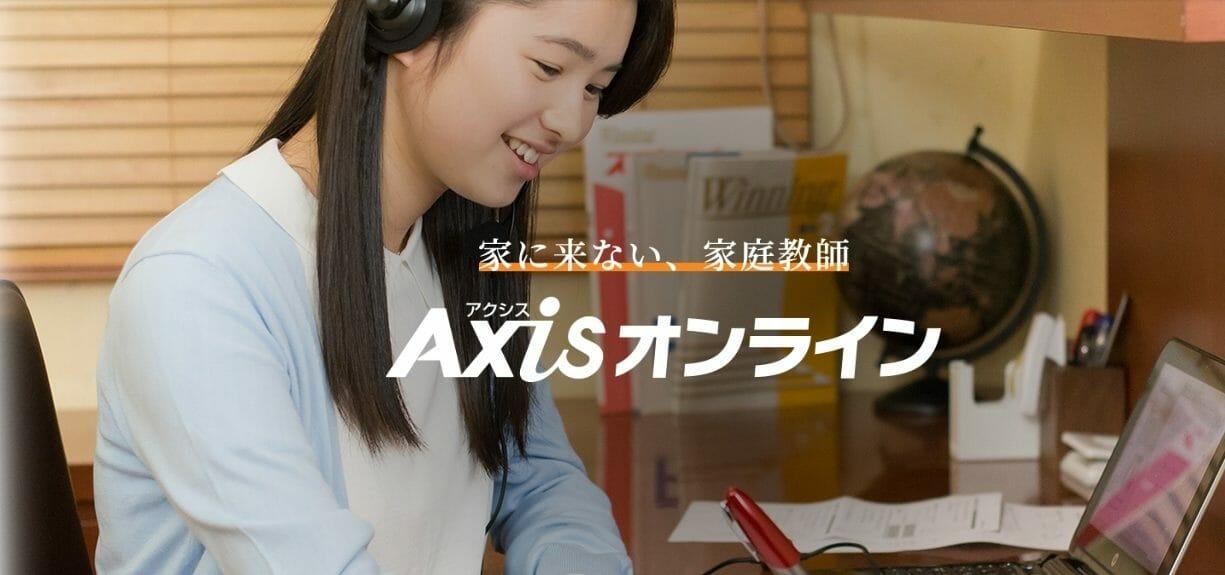 Axisオンライン