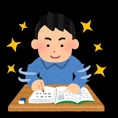 正しい勉強法でスラスラ勉強している人