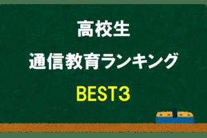 校生通信教育ランキングBEST3