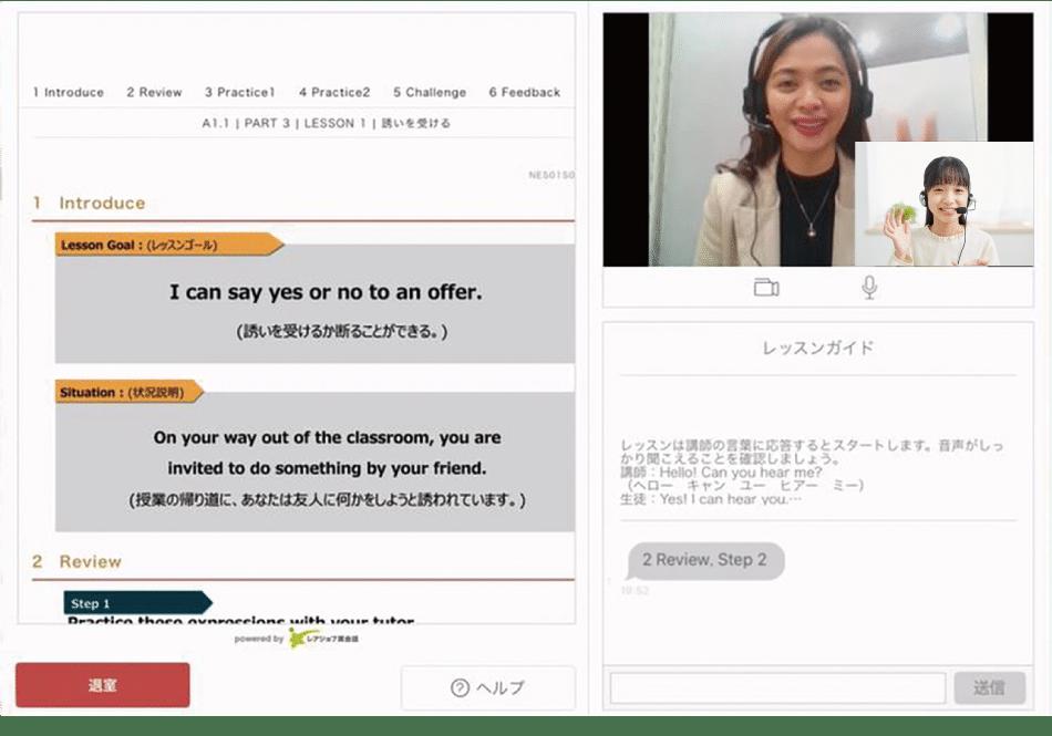 Z会Asteriaオンライン英会話のイメージ