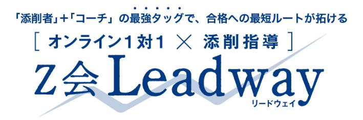 高校生の通信教育Z会Leadway