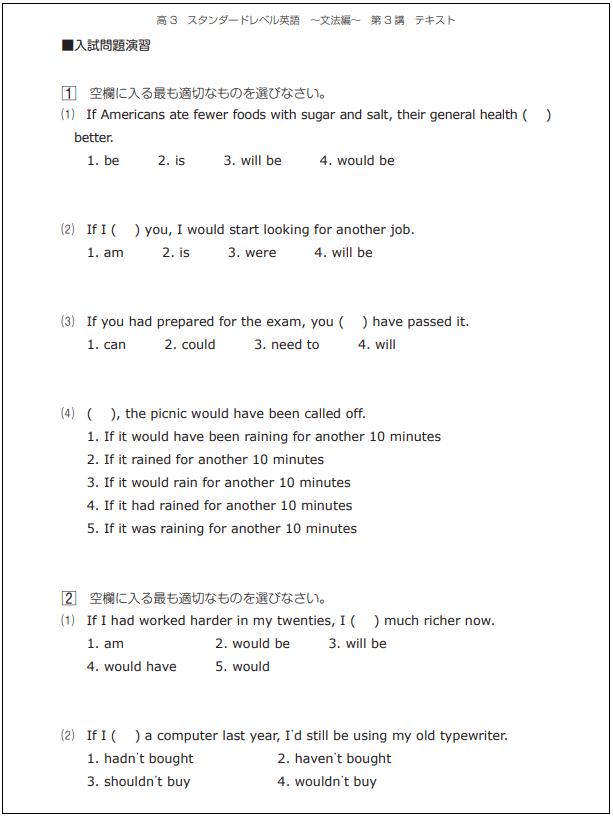 スタディサプリ大学受験講座のテキスト問題ページ