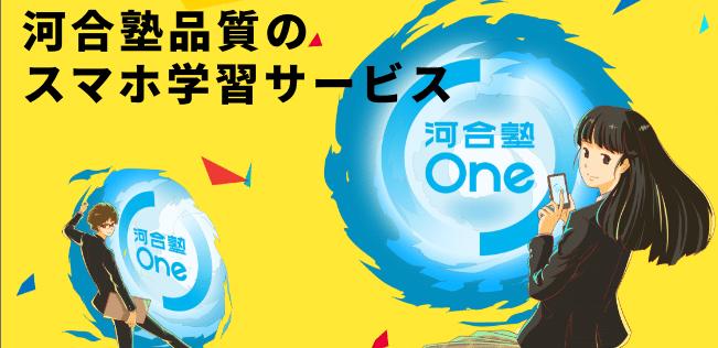 河合塾One