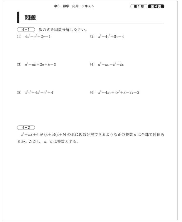 中学数学おすすめ問題集ランキングtop3基礎からハイレベルまで