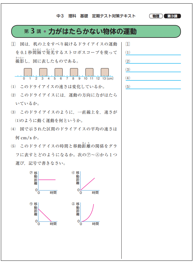 スタディサプリ理科定期テストテキスト
