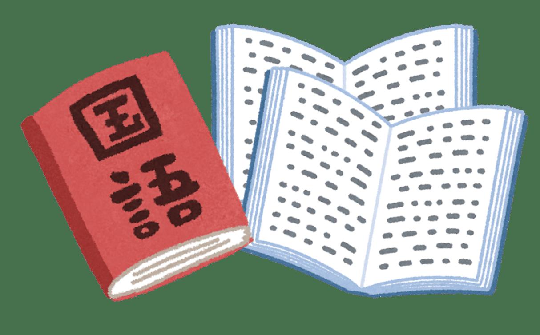中学国語問題集