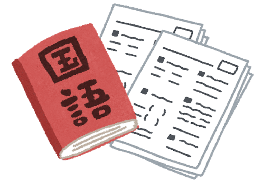 学校の国語問題集とプリント