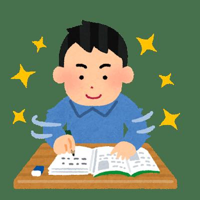 正しい勉強法のイメージ