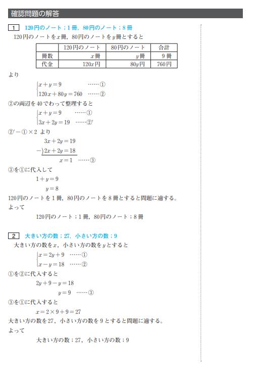 Z会中学生コース問題解説