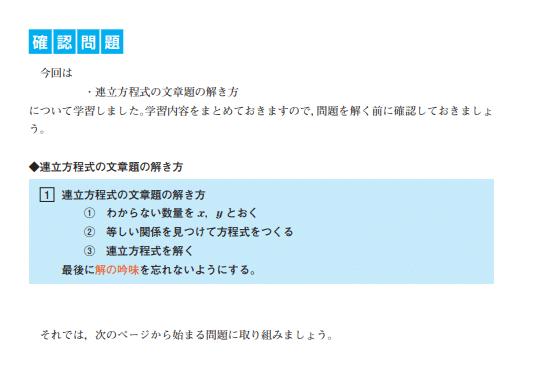 Z会中学生コース確認問題テキスト