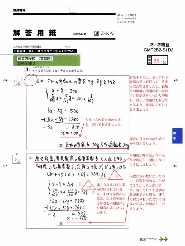 Z会中学生コース添削イメージ