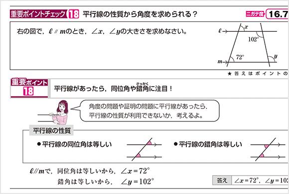 進研ゼミ中学講座での数学公式の使い方の解説