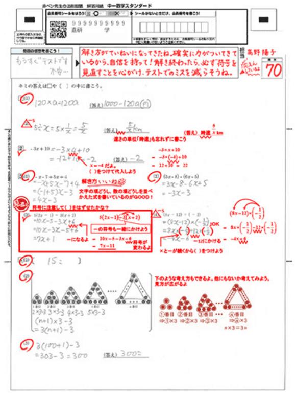 進研ゼミの赤ペン先生での添削例