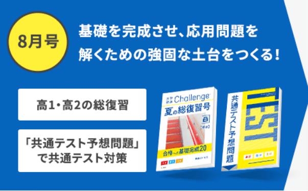 進研ゼミ高校講座8月号のイメージ